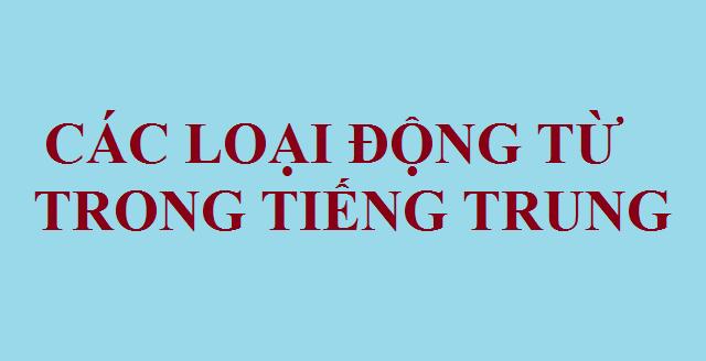Hình ảnh Các loại động từ trong tiếng Trung