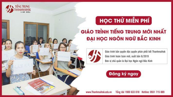 Học thử Giáo trình Hán Ngữ