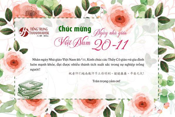 Lời chúc thầy cô bằng tiếng Trung
