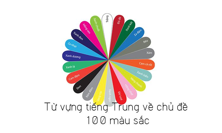 Từ vựng tiếng Trung về chủ đề 100 màu sắc