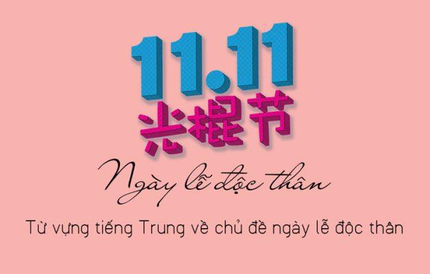 Từ vựng tiếng Trung ngày lễ độc thân