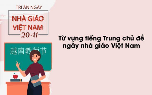 Từ vựng tiếng Trung ngày nhà giáo Việt Nam