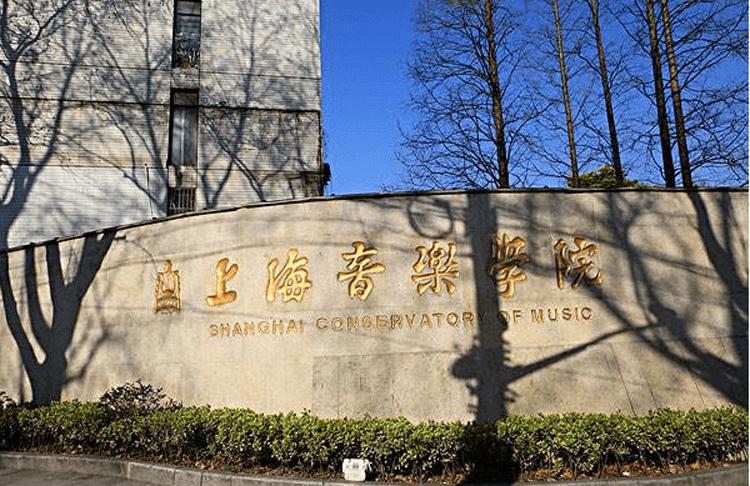 Học viện âm nhạc lớn nhất