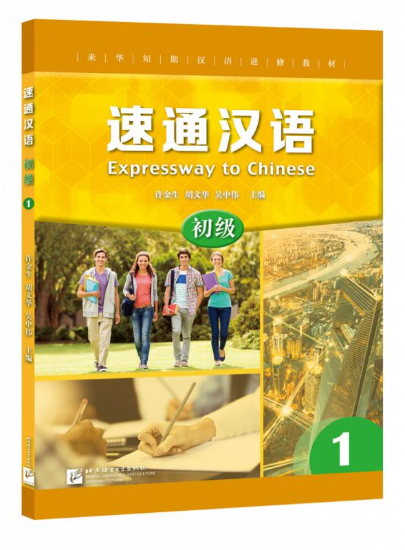 Giáo trình Hán Ngữ MSutong do đại học ngôn ngữ Bắc Kinh xuất bản 9/2019
