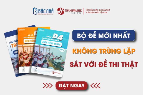 Bộ đề luyện thi môn tiếng Trung khối D4