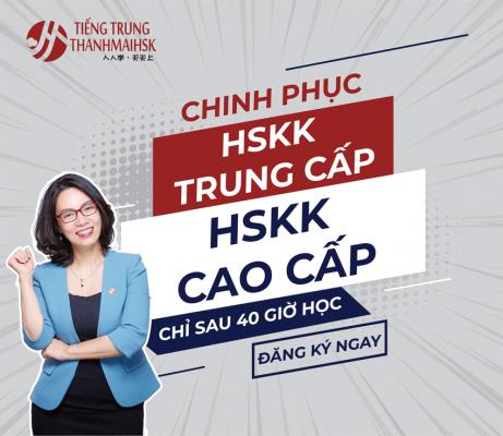 Khóa luyện thi HSKK trung cấp, HSKK cao cấp