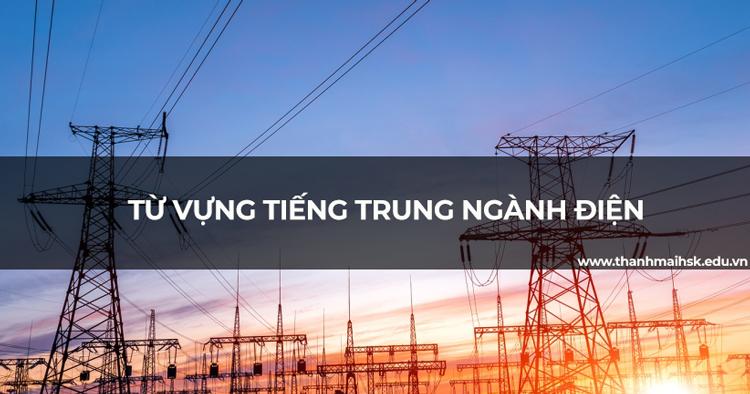 Từ vựng tiếng Trung ngành điện thông dụng nhất