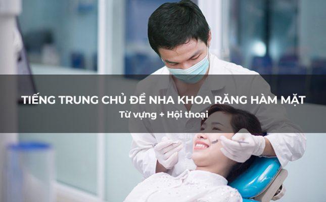 Tiếng Trung chủ đề Răng hàm mặt