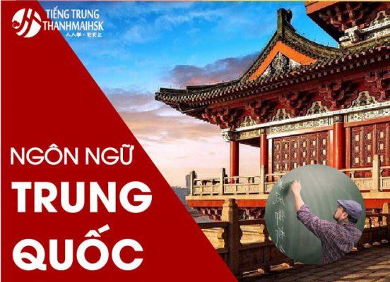 Chương trình đào tạo ngành ngôn ngữ Trung Quốc