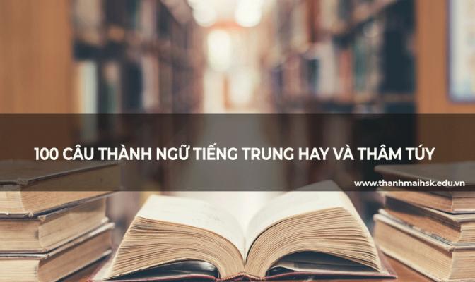 Thành ngữ tiếng Trung hay và thâm túy