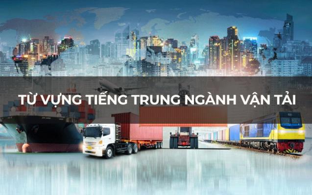 Từ vựng tiếng Trung ngành vận tải