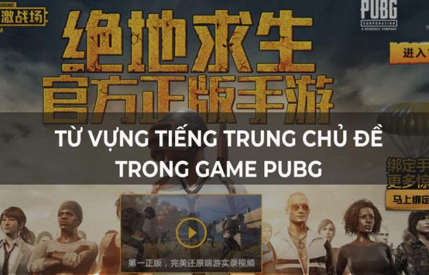 Từ vựng tiếng Trung trong game Pubg