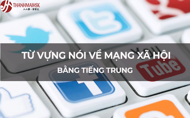 Từ vựng tiếng Trung chủ đề Mạng xã hội