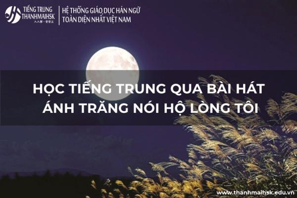 Học tiếng Trung qua bài hát Ánh trăng nói hộ lòng tôi
