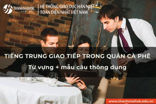 Tiếng Trung giao tiếp trong quán cà phê