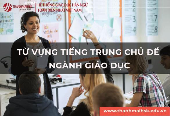 Từ vựng tiếng Trung chủ đề Giáo dục