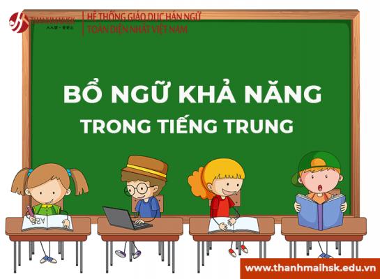 Bổ ngữ khả năng trong tiếng Trung