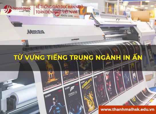 Từ vựng tiếng Trung ngành In ấn
