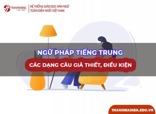 Các dạng câu giả thiết, điều kiện trong tiếng Trung