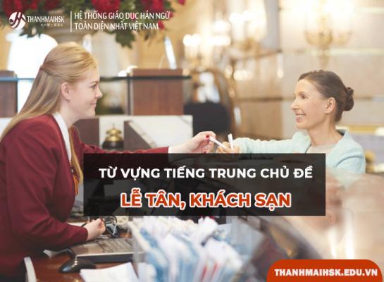 Từ vựng tiếng Trung chủ đề lễ tân, khách sạn