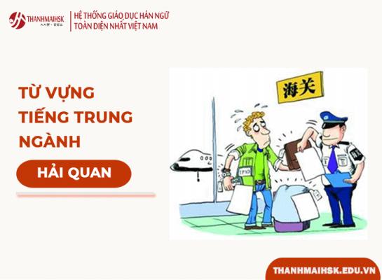 Từ vựng tiếng Trung về ngành Hải Quan