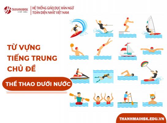 Từ vựng tiếng Trung chủ đề các môn thể thao dưới nước