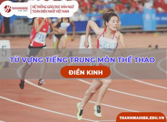 Từ vựng tiếng Trung về môn thể thao điền kinh