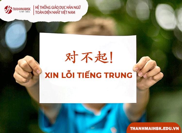 Xin lỗi trong tiếng Trung
